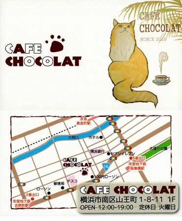 Cafe_chocolat